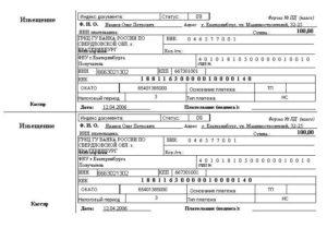 Квитанция на оплату налогов заполнить онлайн без регистрации