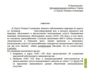 Заявление в прокуратуру на ресурсоснабжающую организацию