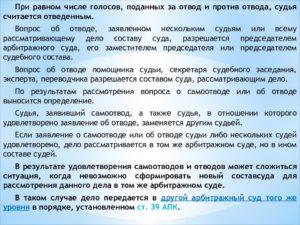 Заявление председателю суда о рассмотрении судьей вопроса о самоотводе