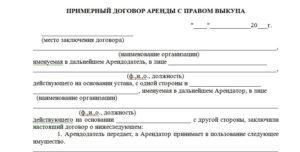 Договор аренды нежилого помещения с страховым взносом депозитом образец