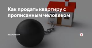 Продать квартиру с обременением прописан человек