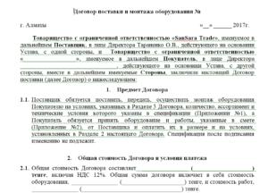 Договор поставки товара упрощенный вариант