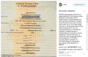 Как выглядит свидетельство о рождении ребенка матери одиночки россия