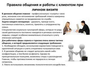 Образец памятки для клиента с контактами офиса