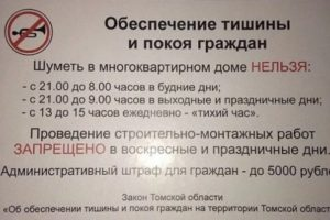 Закон о тишине в оренбургской области