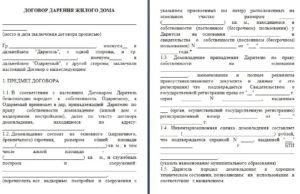 Сколько стоит оформить дарственную на дом в украине