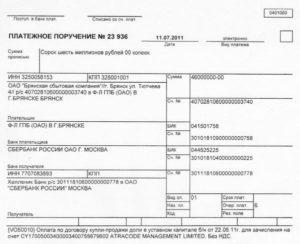 Назначение платежа при взносе в уставный капитал ооо