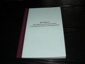 Журнал по специальной подготовке образец