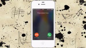 Неизвестный абонент звонит айфон выключить