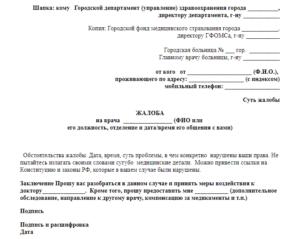 Заявление главному врачу поликлиники жалоба на врача украина