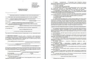 Типовые трудовые договора для пекарен