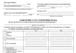 Заявление на развод в казахстане образец 2020