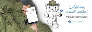 Письмо в армию от матери