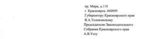 Написать открытое письмо губернатору красноярского края