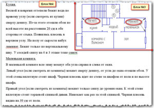 Как правильно составить заявление на утепление стены в ук образец