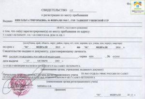 Временная регистрация для школьника спб