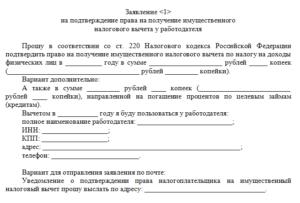 Заявление о подтверждении права на имущественные налоговые вычеты