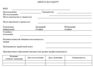 Анкета кандидата на работу образец мираторг