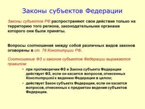 Примеры законов субъектов