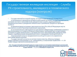 Полномочия жилищной инспекции в отношении жителей