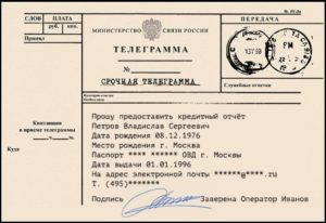 Как заверить телеграмму на почте