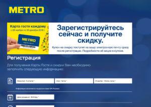 Зарегистрироваться в метро