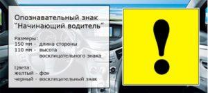 Молодой водитель сколько лет висит знак