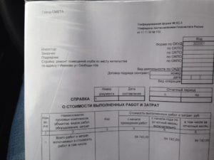 Справка о стоимости товара для полиции образец скачать