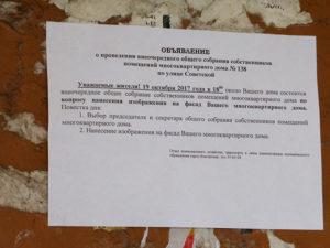 Собрание собственников жилья многоквартирного дома образец объявления