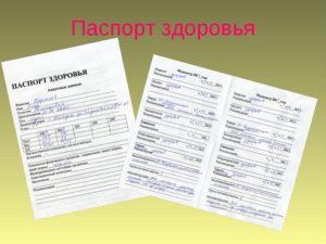 Где должен храниться паспорт здоровья работника