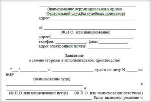 Заявление о замене исполнительного листа в связи с правопреемством