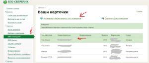 Как отключить смс оповещение сбербанк онлайн