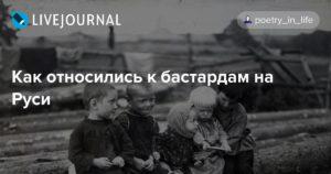 Дети рожденные вне брака как называется на руси