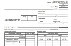 Как правильно считать приложения и документы в авансовом отчете