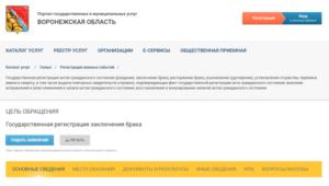 Подача заявления в загс через мфц москва