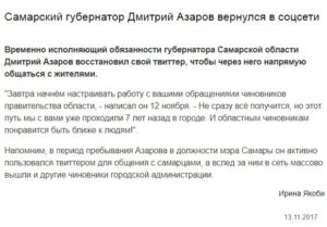 Написать губернатору самарской области азарову