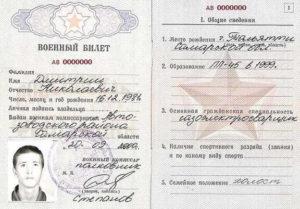 Сколько времени военкомат восстанавливает военный билет