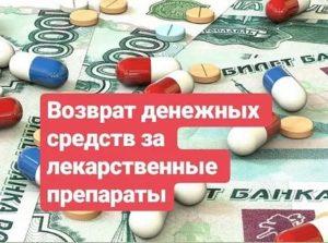 Как вернуть деньги за лекарства через страховую