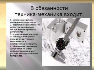 Должностная инструкция механик по обслуживанию звуковой техники
