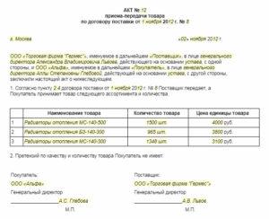 Акт приема передачи оргтехники образец