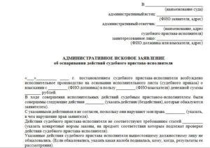 Заявление в суд о оспаривании оценки имущества приставом