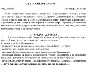 Агентский договор на оказание посреднических услуг по оказанию медуслуг принципалу