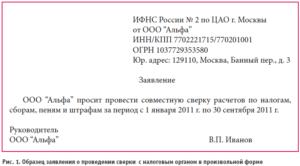 Заявления о предоставления акта свреки образец