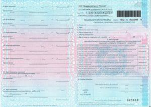 Медкомиссия на водительские права кстово