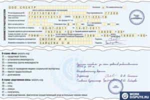 Как сделать исправление в больничном листе если подпись стоит синей ручкой