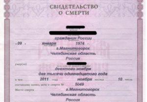 Куда обратиться в украине чтобы получить свидетельство о смерти
