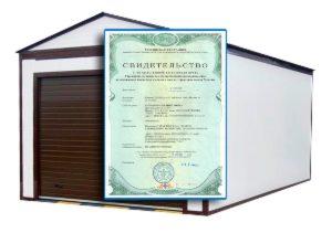 Какие документы нужны для продажи погреба
