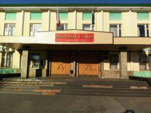 Судебный участо мирового судьи г старый оскол севрюкова