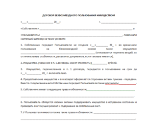 Договор о безвозмездной передаче имущества в собственность образец рк