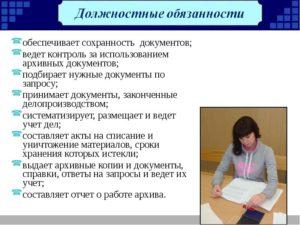 Функциональные обязанности архивариуса в больнице